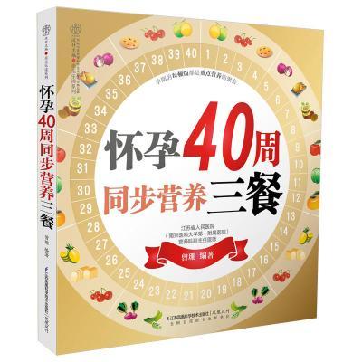 懷孕40周同步營養三餐(漢竹)