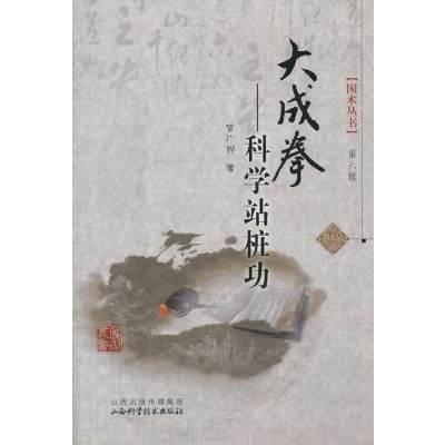 大成拳-科学站桩功