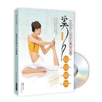 美人经络瑜伽(书+DVD)