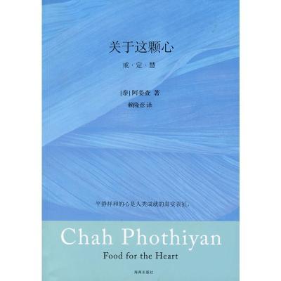 關于這顆心:戒 定 慧(南傳佛教大師阿姜查著作的精華薈萃)