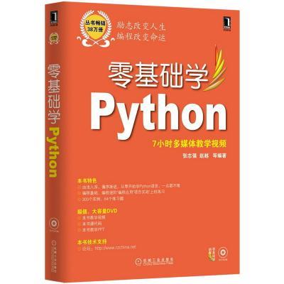 零基础学Python(300个实例、64个练习题,超值大容量DVD包含教学视频、源代码、PPT)