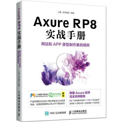 Axure RP8 實戰手冊 網站和APP原型制作案例精粹