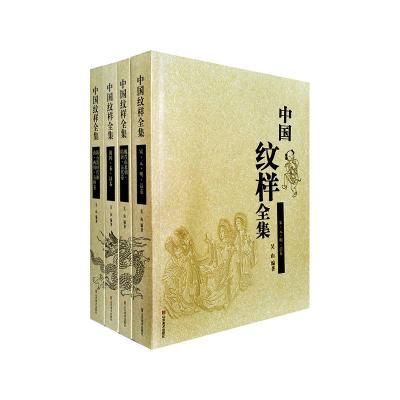 中國紋樣全集(4卷)