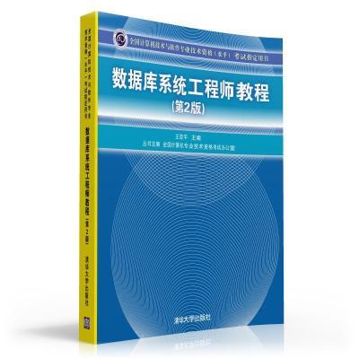 數據庫系統工程師教程(第2版)(全國計算機技術與軟件專業技術資格(水平)考試指定用書)