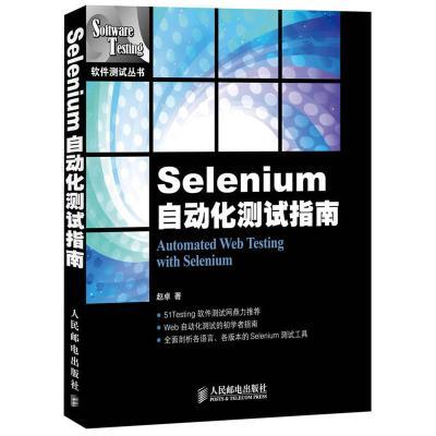Selenium自动化测试指南(51Testing 软件测试网鼎力推荐,Web 自动化测试的初学者指南,全面剖...