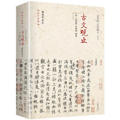 古文觀止 精裝珍藏本 作家出版社國學典藏 中國文言文的集大成者,學習古文觀此可止,插圖注釋珍藏本