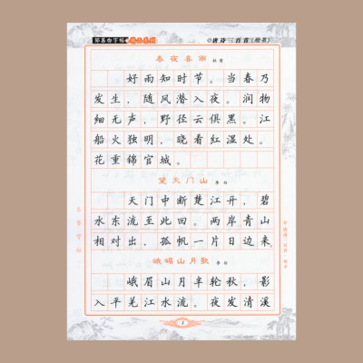 邹慕白字帖-a03-唐诗三百首〔楷〕