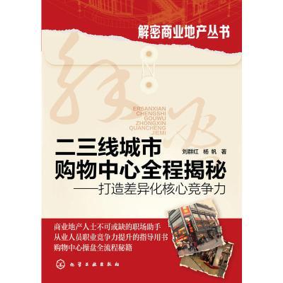 解密商業地產叢書--二三線城市購物中心全程揭秘:打造差異化核心競爭力