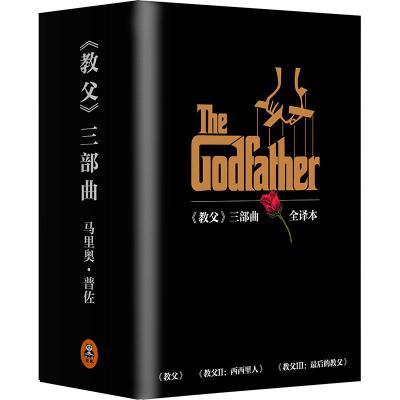 《教父》三部曲典藏版套裝(電影《教父》原著小說,男人的圣經,智慧的總和,一切問題的答案。)