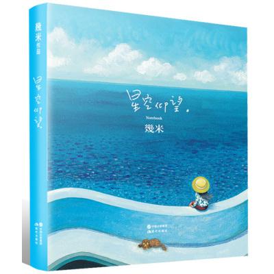 星空仰望(几米最新笔记书)【软精装】