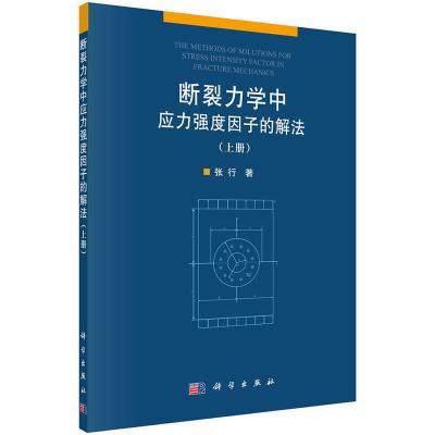 断裂力学中应力强度因子的解法(上册)