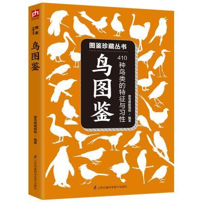 鳥圖鑒 :410種鳥類的特征與習性