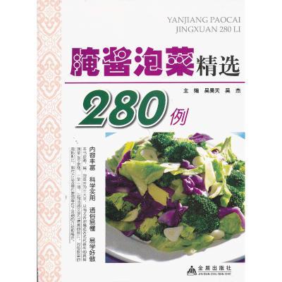 腌酱泡菜精选280例