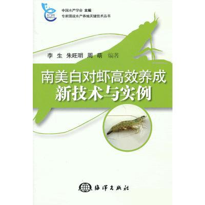 南美白對蝦高效養成新技術與實例