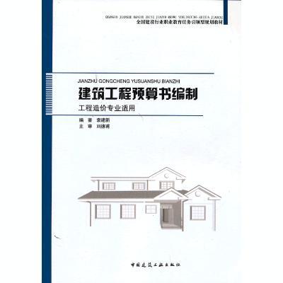 建筑工程预算书编制(工程造价专业适用)