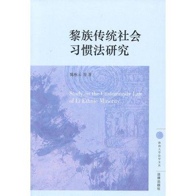 黎族傳統社會習慣法研究