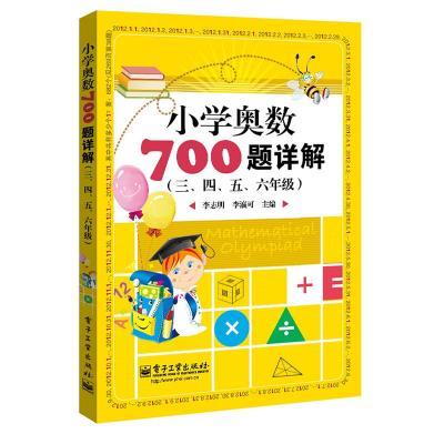 小學奧數700題詳解:三、四、五、六年級