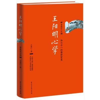 【當當網 正版圖書】王陽明心學:典藏修訂版