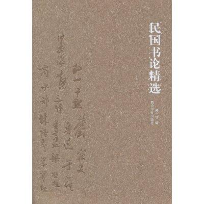 民国书论精选西泠印社出版社