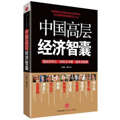 中國高層經濟智囊