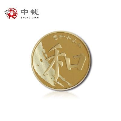 河南中錢 和字幣第五組紀念幣 和五紀念幣 現貨