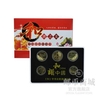 郵幣商城 和字幣 2009-2017年 和字紀念幣 和字幣大全套 5枚 硬幣 錢幣套裝 收藏聯盟 錢幣藏品