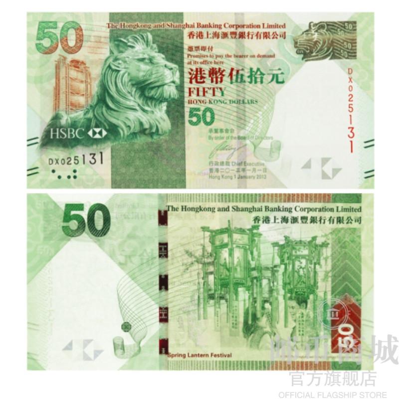 中国香港港币 汇丰银行纪念钞 纸币 钱币 5张(20-1000)套装