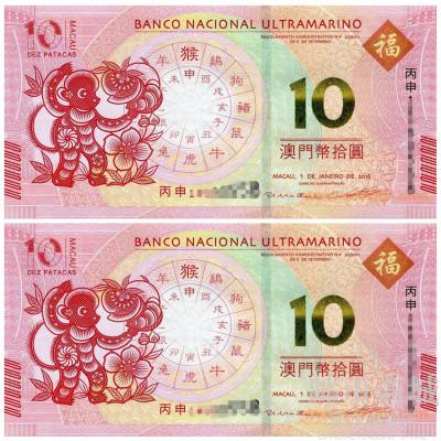 郵幣商城 2016年 猴年生肖紀念鈔 對鈔 面值10元 紀念鈔 紙幣 收藏聯盟 錢幣藏品