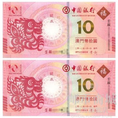 郵幣商城 2012年 龍年生肖紀念鈔 對鈔 面值10元 紀念鈔 紙幣 收藏聯盟 錢幣藏品
