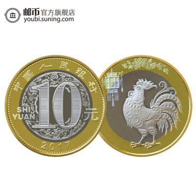 郵幣商城 二輪 雞幣 2017年 雞年紀念幣 第二輪生肖幣 單枚 面值10元 硬幣 收藏聯盟 錢幣藏品 錢幣收藏品