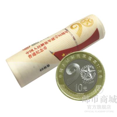 郵幣商城 建軍90紀念幣 2017年 中國建軍90周年 紀念幣 面值10元 整卷40枚 硬幣 收藏聯盟 錢幣藏品 其他