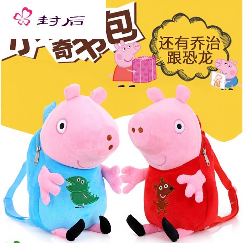 封后小猪佩奇佩琪男女童宝宝儿童背包 佩佩猪可爱卡通