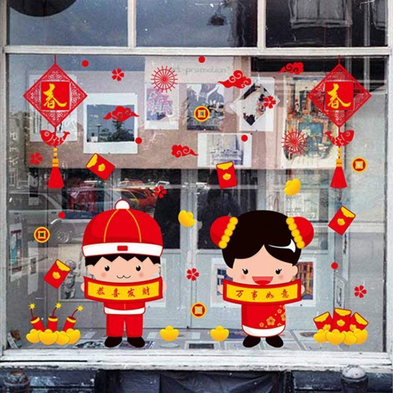 2018新年玻璃贴纸过年春节店铺幼儿园窗画窗贴创意招财娃娃墙贴画