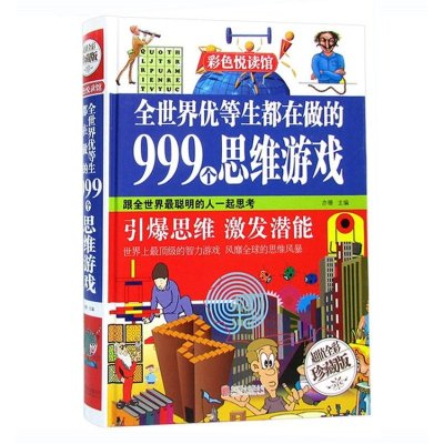 正版精装 全世界优等生都在做的999个思维游戏