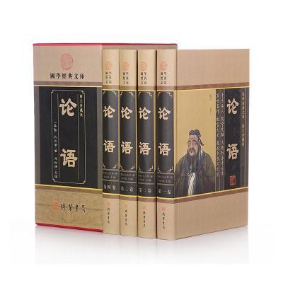 论语全集 4册本中华线装书局 孔子儒家思想经典书籍代表作 中国古典名著论语心得全解文白对照