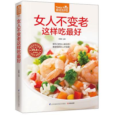 食在好吃系列:女人不變老這樣吃 甘智榮 江蘇科技出版社