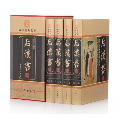 后汉书 中华线装书局 珍藏版 精装版 中国古典名著 国学经典书籍 中国历史