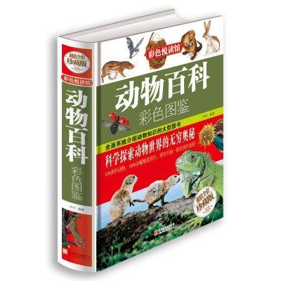 精裝正版 動物百科彩色圖鑒 小學生課外讀物青少年書籍 動物百科