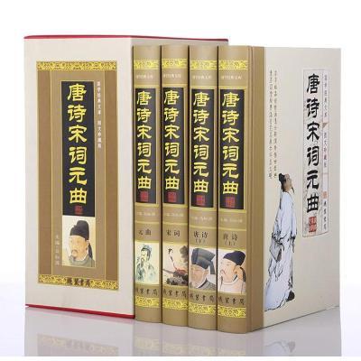 国学经典文库:唐诗宋词元曲(图文珍藏版 套装全4册)(插盒精装)