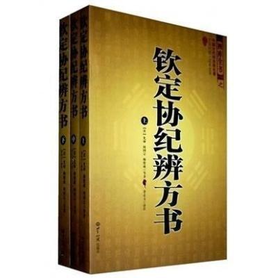 欽定協紀辨方書(全三冊)預測學名著文白對照擇吉開運易經風水書