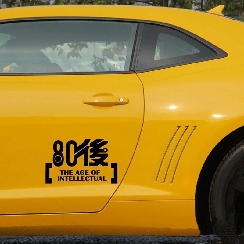 拉运汽车贴纸708090后车身个性80后搞笑车贴遮挡划痕汽车拉花红色单张