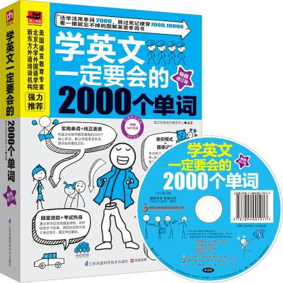 学英文一定要会的2000个单词(畅销修订版) 英语词汇常用分类英语单词书籍 英语词汇学教程