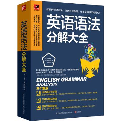 英語語法分解大全(英語學習達人帶你學語法,一次解決語法疑難!) 實用英語 教材 暢銷書