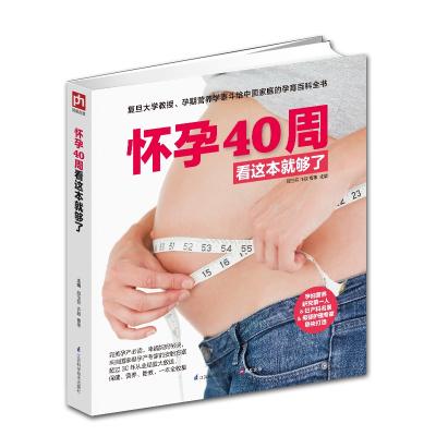 懷孕40周看這本就夠了 孕期看的書孕婦懷孕書籍胎教書籍孕檢胎動 孕婦看的書籍孕婦書籍大全懷