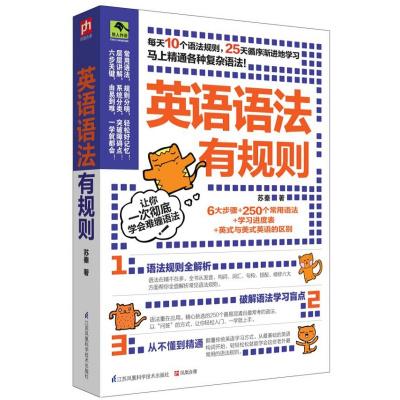 正版促銷 英語語法有規則250個常考的語法實用初中高中高考大學英語易混淆語法 語法大全語法