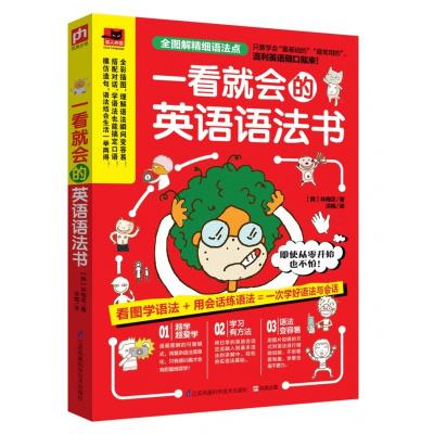 暢銷 一看就會的英語語法書 基礎英語語法 手繪漫畫看圖輕松掌握 語法知識鞏固記憶 看圖巧學