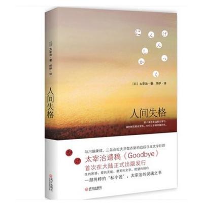 人間失格 太宰治的告白 收錄絕筆之作《Goodbye》日本經典文學震撼心靈力作 正版外國小