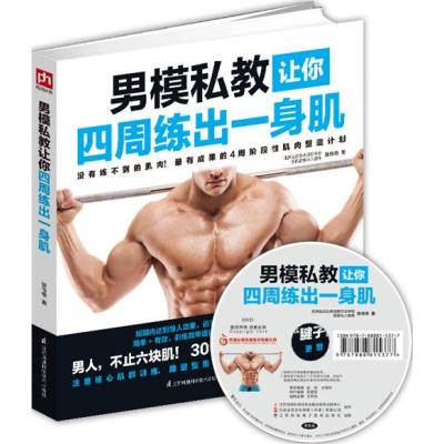 包郵正版現貨男模私教讓你四周練出一身肌附贈超高清典藏版DVD教程塑身減肥 肌肉鍛煉 囚徒健