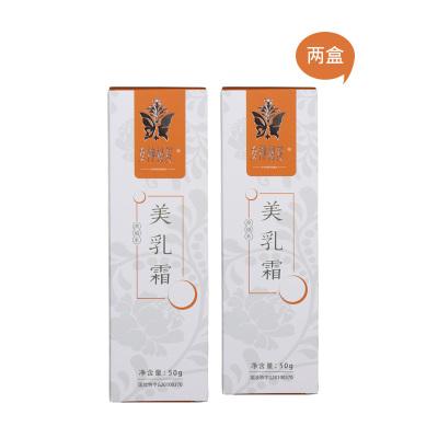 女神秘笈美乳丰胸霜产品50g/2盒装