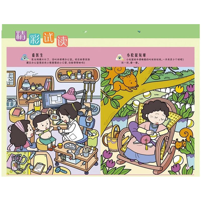 包邮正版全3册 幼儿脑力挑战游戏捉迷藏 寻找图画中隐藏的图案 视觉大图片